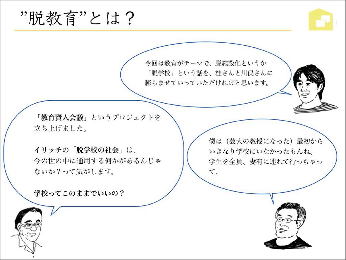 talk02