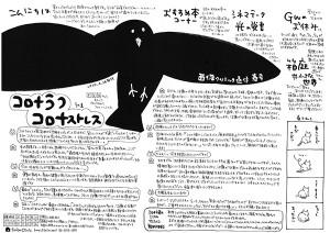 西條クリニック通信 2020春_c